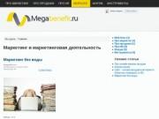 Профессиональный ресурс про маркетинг и продажи (Россия, Тюменская область, Тюмень)