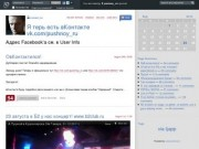 В twitter'e и vkontakte меня НЕТ!!! (Адрес Facebook'а см. в User Info) - pushnoy_ru - ЖЖ