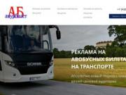 Реклама на автобусных билетах по городу и области и на автобусах