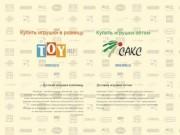 """Компания """"САКС"""" - игрушки оптом"""