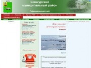 Шенкурский муниципальный район - официальный сайт муниципального образования