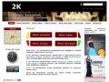 Рейтинговое агентство 2К - Рейтинг кафе и ресторанов Рейтинг кофеен и Фаст-фудов г. Москва