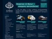 Компания «12 Вольт» Ижевск - автозвук, автосигнализации и автоаксессуары в Ижевске