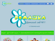 «Ромашка» - МКДОУ «Д/С №7» г. Еманжелинск
