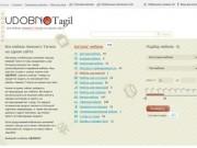 Вся мебель Нижнего Тагила на одном сайте - Мебельный портал UDOBNO-TAGIL.RU