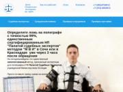 Детектор лжи Полиграф Москва
