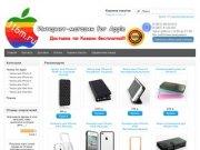 Чехлы, аксессуары для iPhone, iPad, iPod, Mac