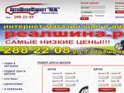 Интернет-магазин шин и дисков в Красноярске (Россия, Красноярский край, Красноярск)