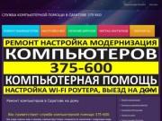 Компьютерная помощь в Саратове (ремонт компьютеров в Саратове) Саратовская область, г. Саратов, тел. 375-600