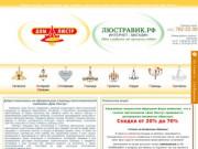 Магазин светотехники. Наш каталог на domlustr.ru (Россия, Нижегородская область, Нижний Новгород)