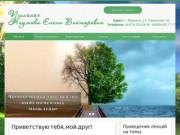 Сайт психолога Наумовой Елены Викторовны (Россия, Воронежская область, Воронеж)