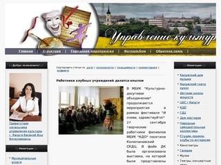 Управление культуры города Калуга
