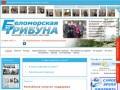 Еженедельная районная газета «Беломорская трибуна»
