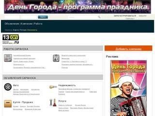 13on Саранск. Саранский городской портал
