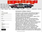 Получить деньги за Ваш автомобиль Вы можете уже через 30 минут! Выкупая Ваш автомобиль, мы предлагаем Вам до 95% его рыночной стоимости!  Вы можете самостоятельно приехать к нам в офис, оценить автомобиль и проконсультироваться по любому вопросу. (Украина, Киевская область, Киев)