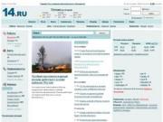 Якутск:  новости, погода, работа в Якутске, автомобили, недвижимость, знакомства,  якутские форумы