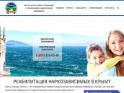 """Центр реабилитации наркозависимости """"Исток"""" в Крыму"""