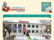 "Детский сад №72 ""Аленушка"" г. Улан-Удэ"