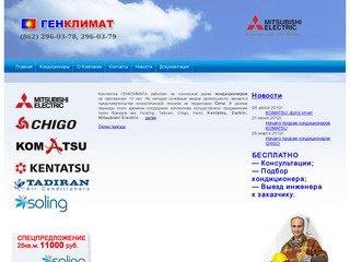 ГЕНКЛИМАТ - продажа кондиционеров в Сочи. Сплит системы в Сочи
