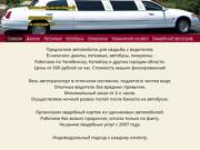 Автомобили на свадьбу (Россия, Челябинская область, Челябинск)