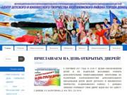 Центр детского и юношеского творчества Будённовского района г. Донецка