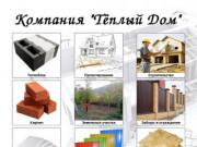 """Main - компания """"Тёплый дом"""""""