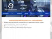НефтеПромСервис Усинск - Полный спектр услуг по металлообработке