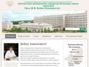 """ГБУЗ АО """"Котласская центральная городская больница"""" :"""