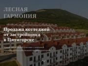КП Лесная Гармония-Официальный сайт