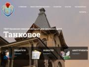 """ГБОУ –  """"Крымская гимназия-интернат для одаренных детей"""""""