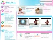 Кроха - Форум Донецка для заботливых родителей