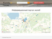 Сайт жалоб города Пскова (Россия, Псковская область, Псков)