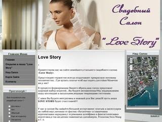 Свадебный салон «Love Story» (улица Конфедератов 5 (напротив таможенной службы) Сухум, Абхазия)