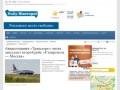 """Dailystavropol.ru — """"DAILY STAVROPOL"""" - Новости Ставрополя"""