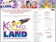 Детский Развлекательный Комплекс Белорецка – KosmoLand