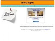 Авито Пермь -  подать объявление без регистрации