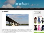 Где в Барнауле? | Путеводитель по нашему городу