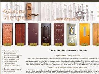 входные двери в коттедж в истре