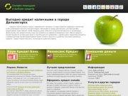 Выгодно кредит наличными  Дальнегорск - идеальные условия - kredit-min-percent.ru