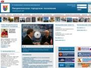 Сайт Лахденпохского городского поселения