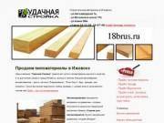 Пиломатериалы в Ижевске от Удачной Стройки