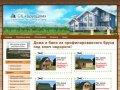 СК БрусДом - строительство домов из бруса