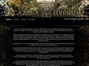 Сайт проекта УСАДЬБА ПУЩИНО