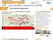 Город Красногорск. Работа, вакансии, объявления, акции и скидки в Красногорске