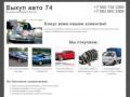 Выкуп авто 74 | Выкуп автомобилей в Челябинске