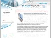 Next Plast - Некст Пласт : Поставщик комплектующих для пластиковых окон