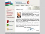 Геральдика Свердловской области, информация о Тавдинском городском округе