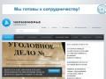 """Новости Анапы и черноморского побережья - информационное агентство """"Черноморье"""""""