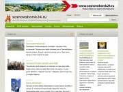 Новости - Сосновоборск