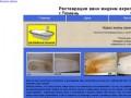 Реставрация ванн жидким акрилом г. Тюмень тел: 615-950